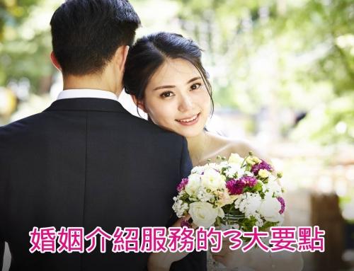 選擇婚姻介紹服務的3大要點