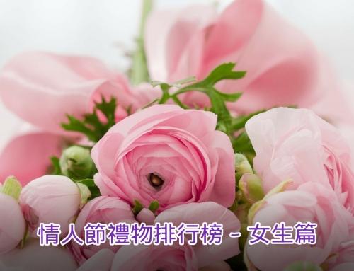 情人節禮物排行榜 – 女生篇