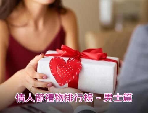 (白色)情人節禮物排行榜 – 男生篇
